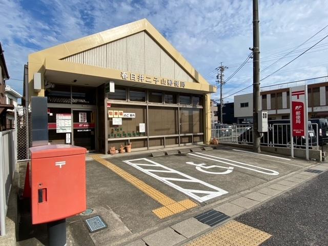 春日井二子山郵便局