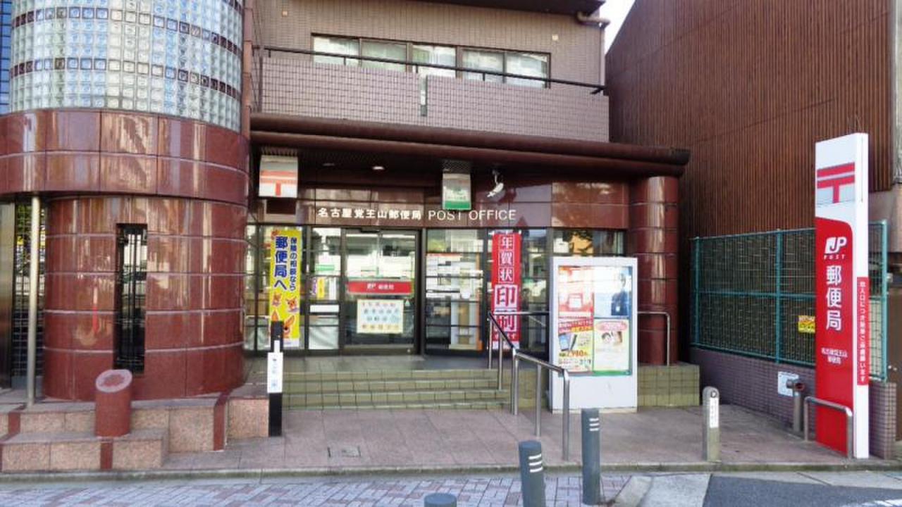 名古屋覚王山郵便局