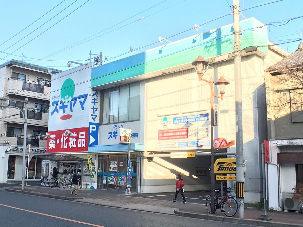 ドラッグスギヤマ仲田店