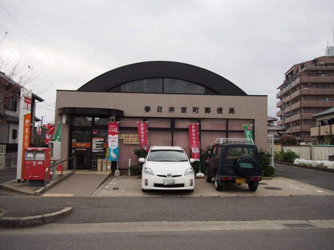 春日井宮町郵便局