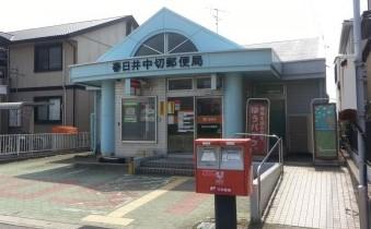 春日井中切郵便局