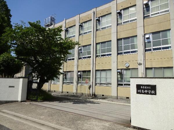 名古屋市立川名中学校