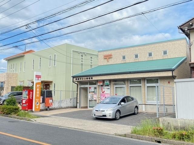 高蔵寺白山郵便局