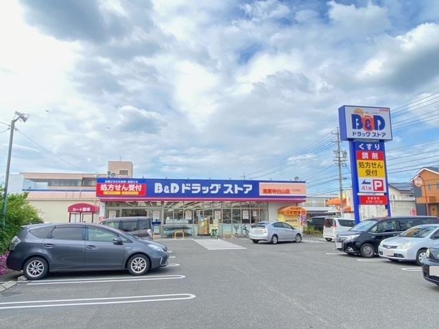 ビーアンドディー ドラッグストア 高蔵寺白山店