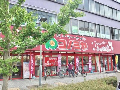 コノミヤ東山店