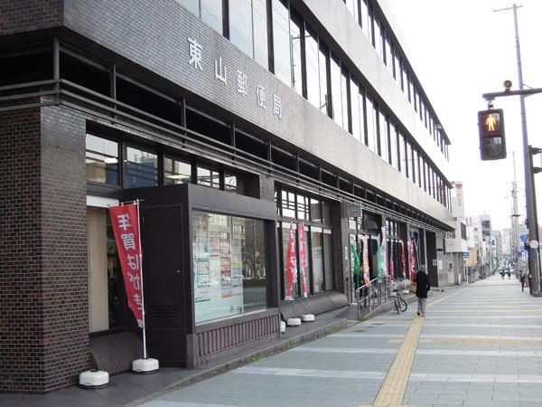 名古屋東山郵便局