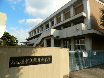 名古屋市立振甫中学校
