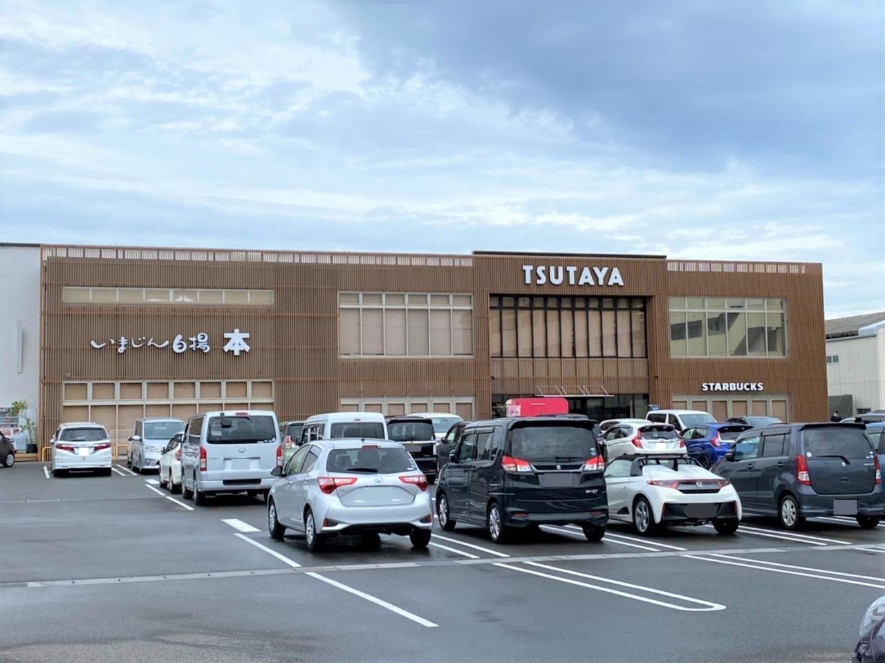 TSUTAYA春日井店