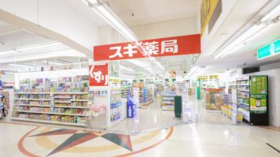 スギ薬局 本山店