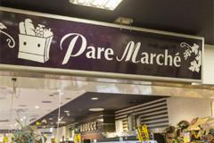 Pare Marche(パレマルシェ) 池下店
