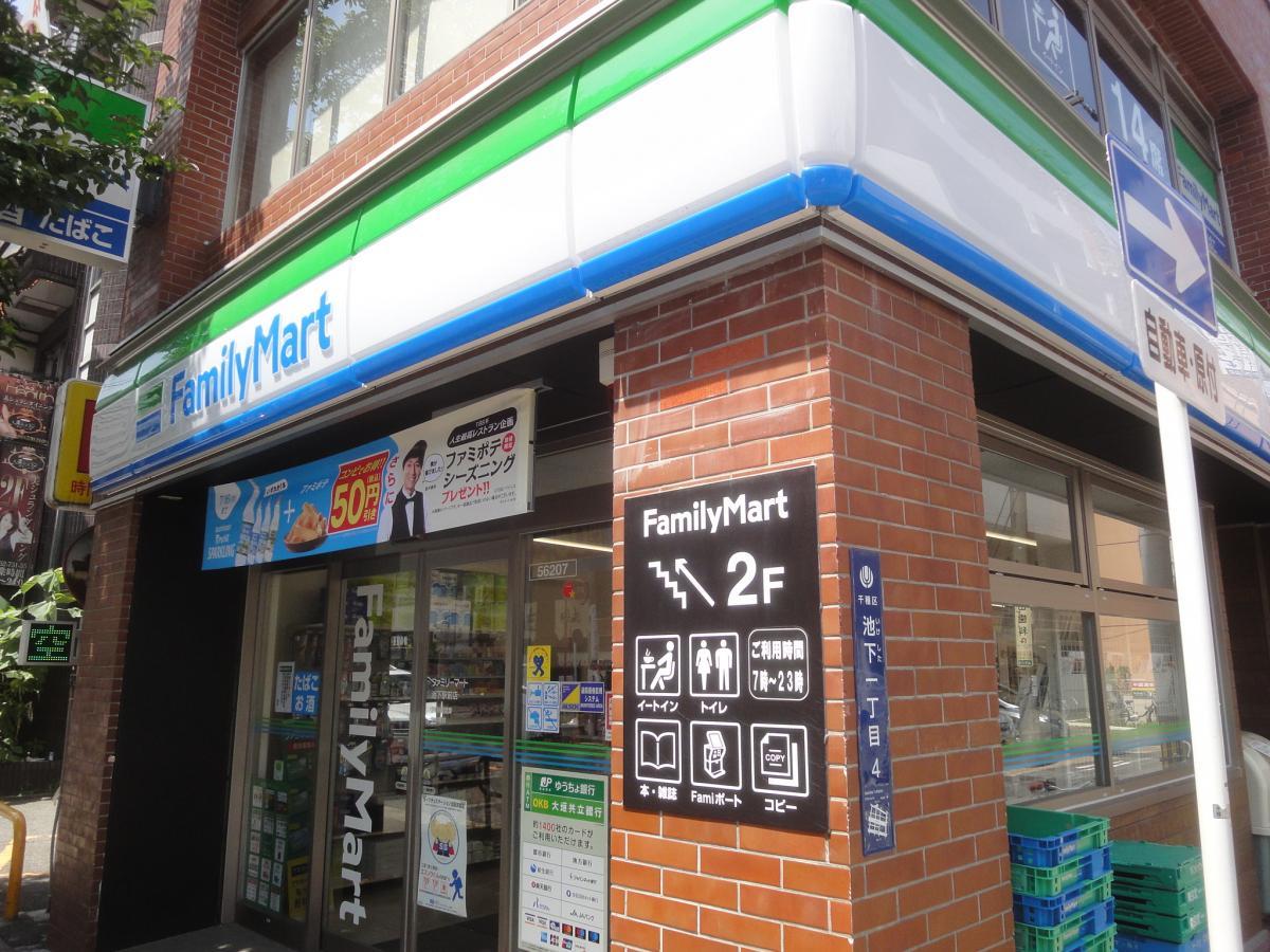 ファミリーマート 池下駅前店