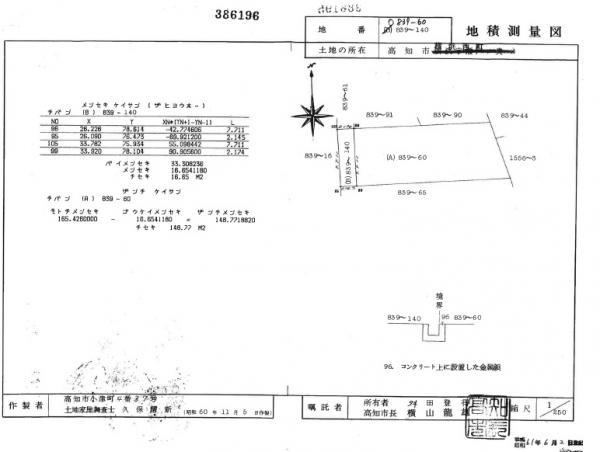 土地 高知市横浜西町46-29 駅 940万円