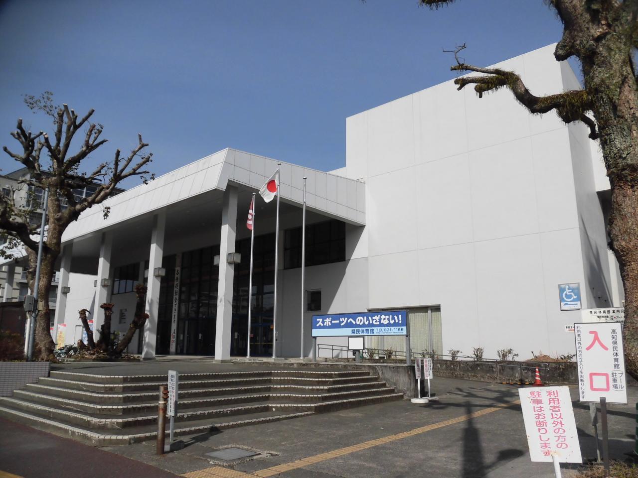 高知県民体育館