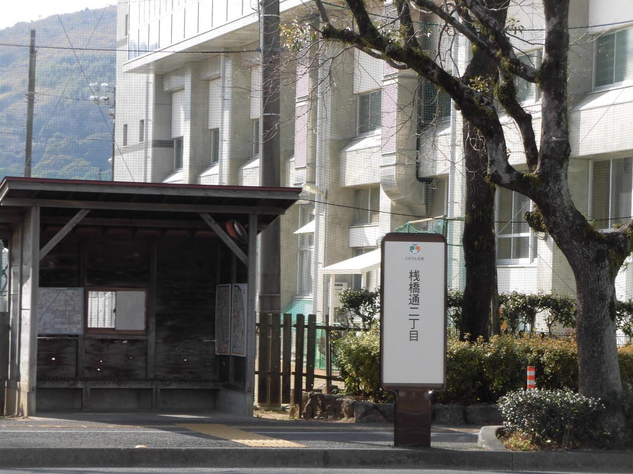 桟橋通二丁目バス停