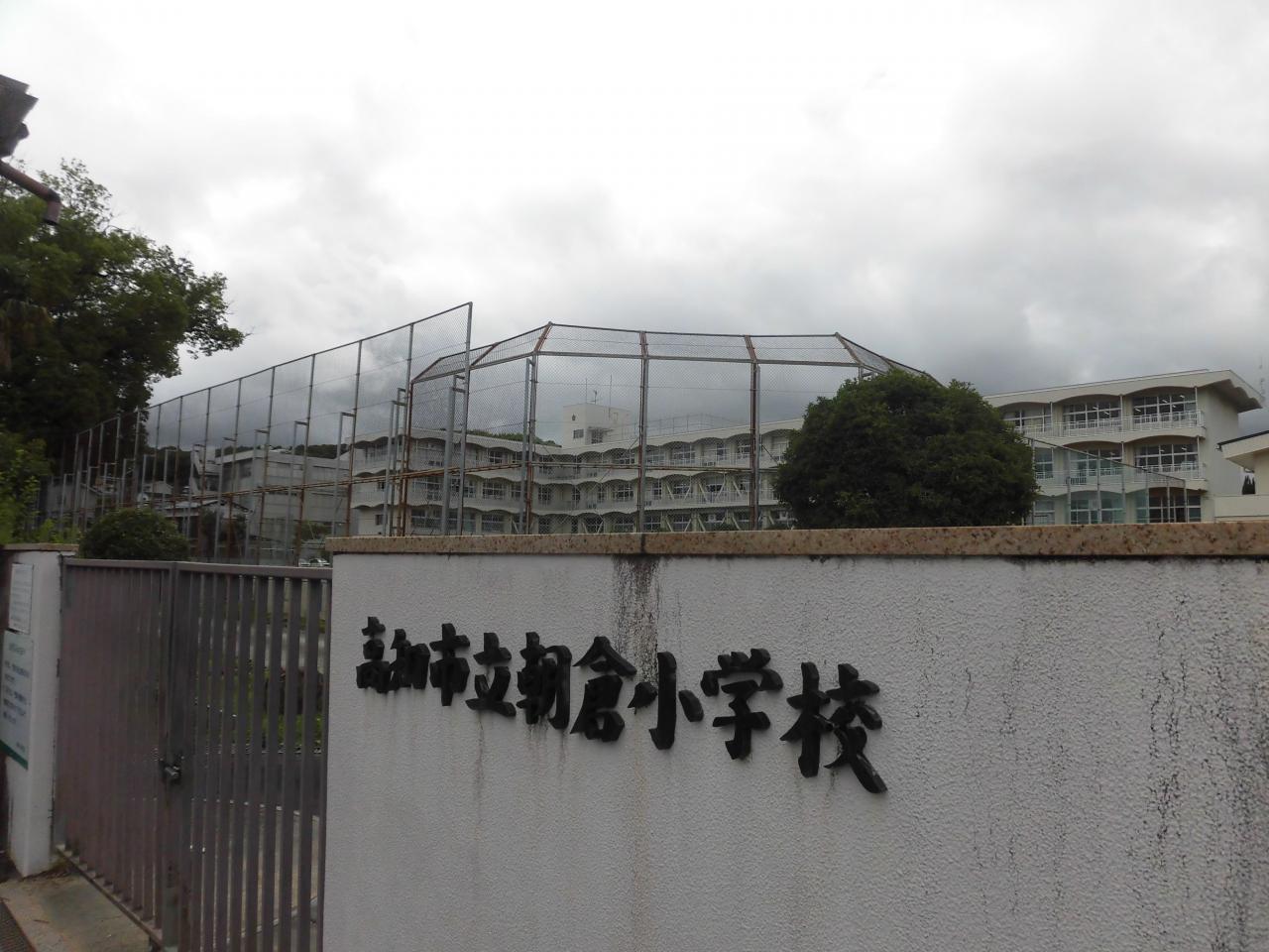 高知市立朝倉小学校