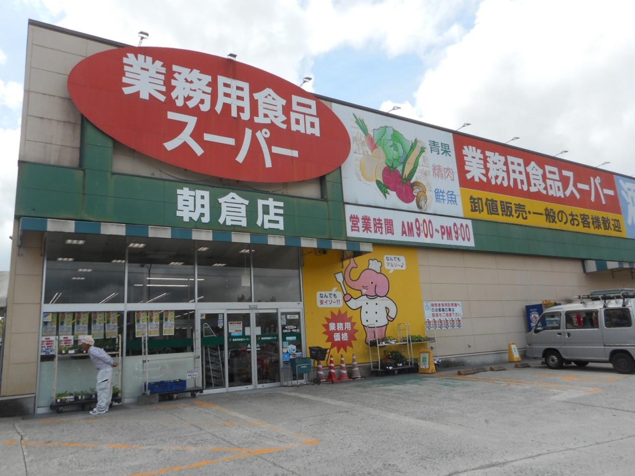 業務用食品スーパー 朝倉店