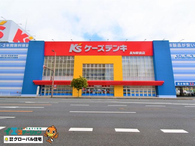 ケーズデンキ高知駅前店