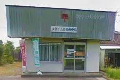 伊勢ヶ浜簡易郵便局