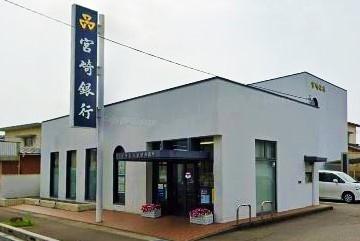 宮崎銀行 曽根出張所