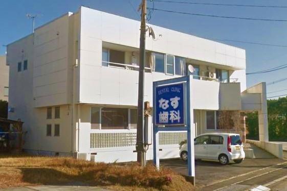 奈須歯科医院