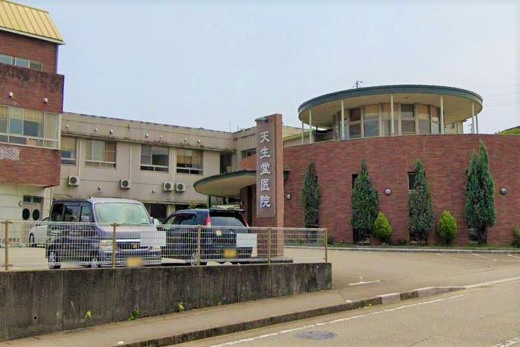 天生堂医院