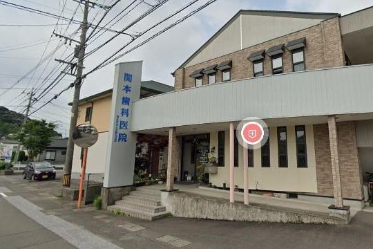 関本歯科医院