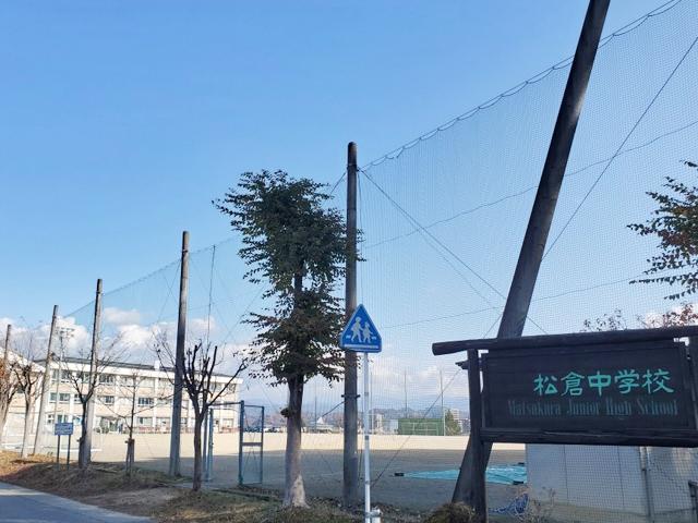高山市立松倉中学校