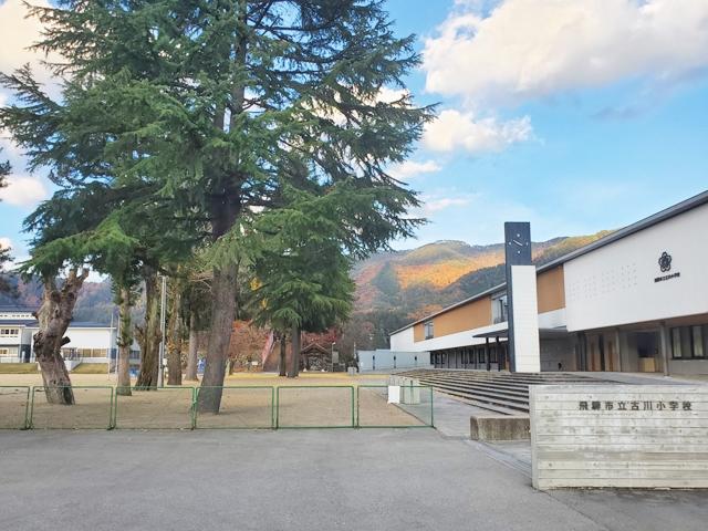 飛騨市立古川小学校