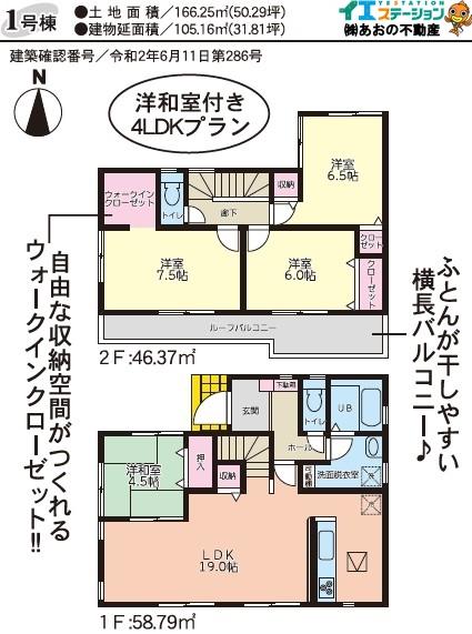 新築戸建 板野郡藍住町乙瀬字中田 駅 1790万円