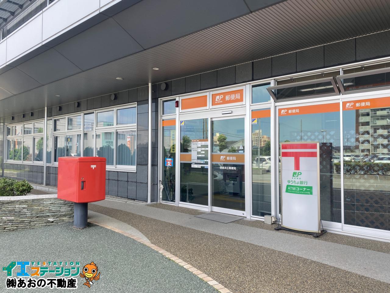 徳島末広郵便局