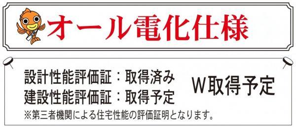 新築戸建 徳島市吉野本町6丁目 駅 3190万円