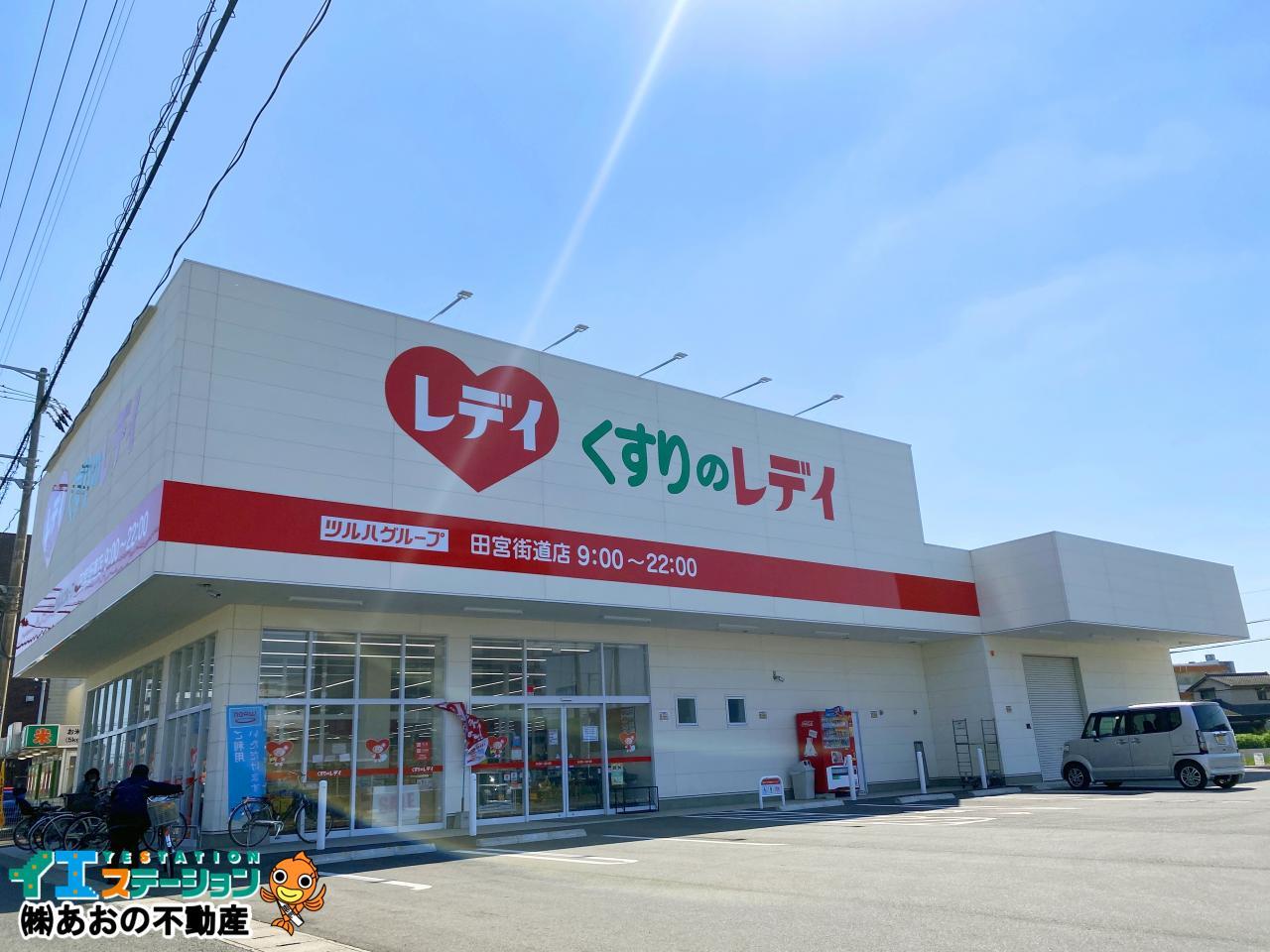 くすりのレデイ 田宮街道店