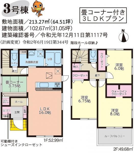 新築戸建 徳島市吉野本町6丁目 駅 2990万円