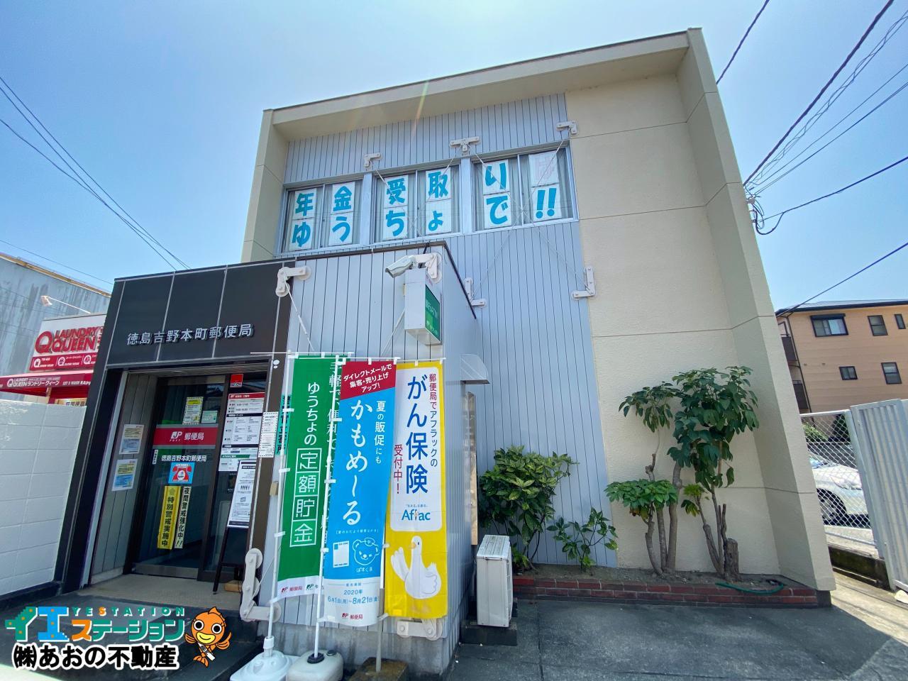 徳島吉野本町郵便局