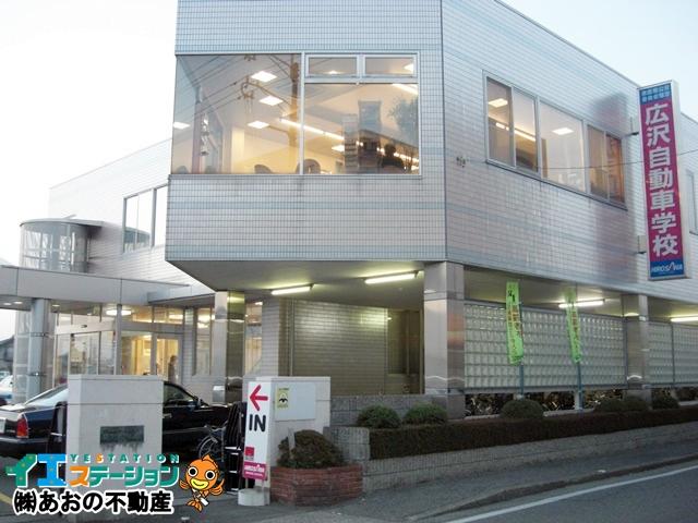 広沢自動車学校