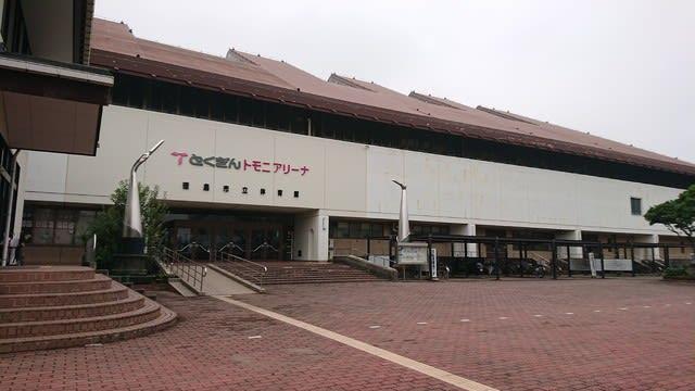 とくぎんトモニアリーナ(市立体育館)