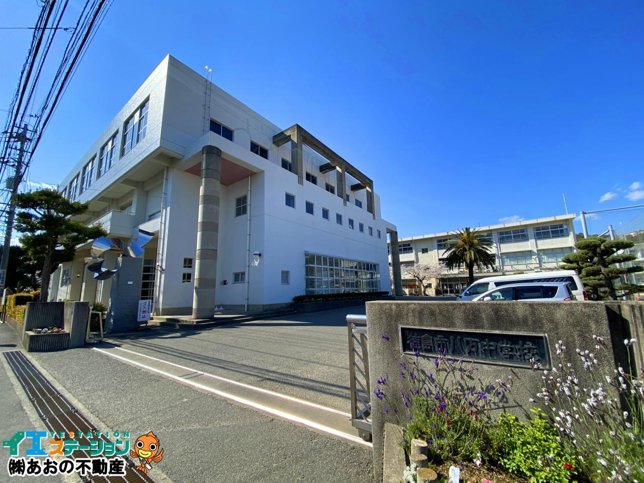 徳島市立八万中学校