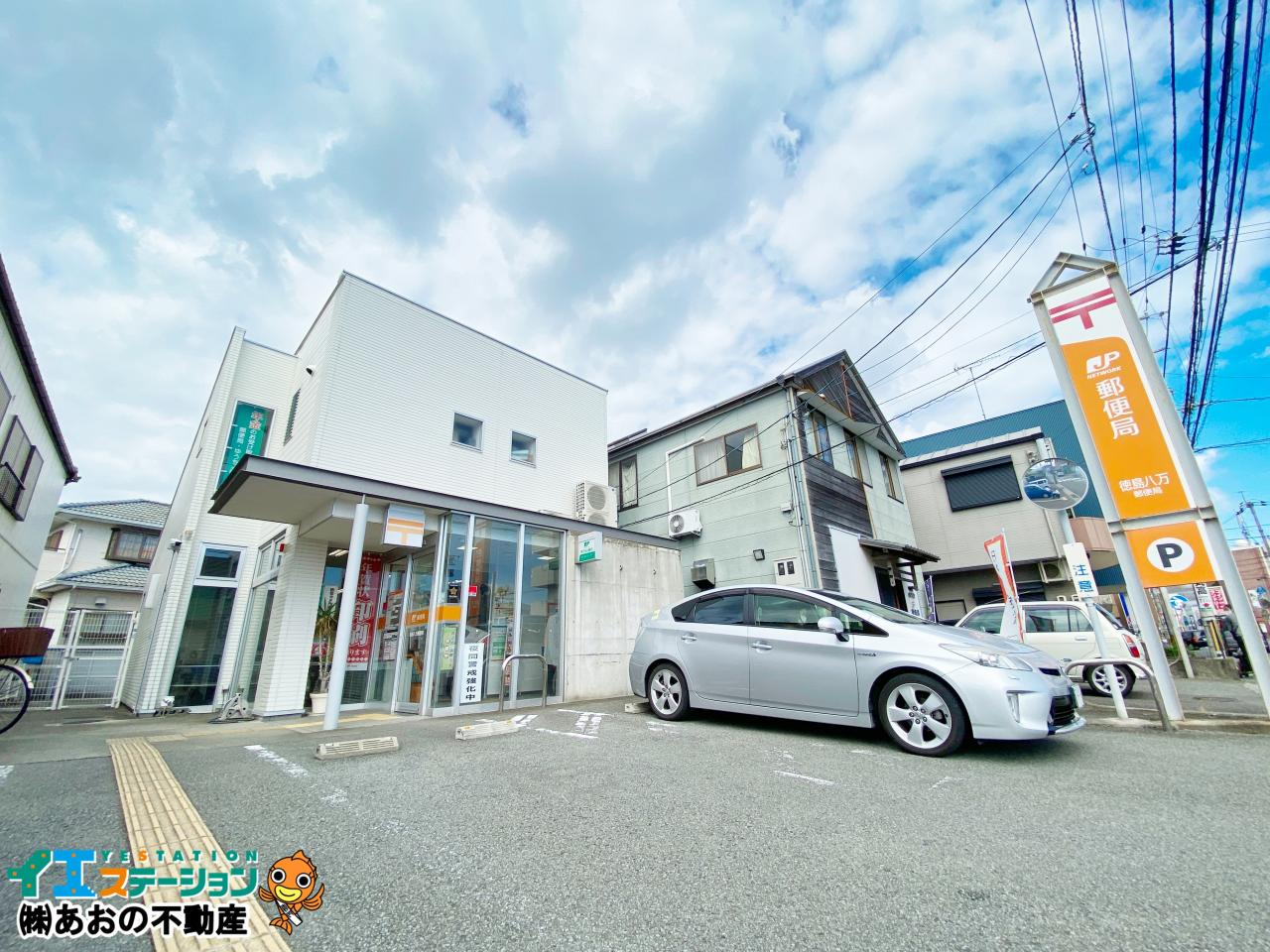 徳島八万郵便局