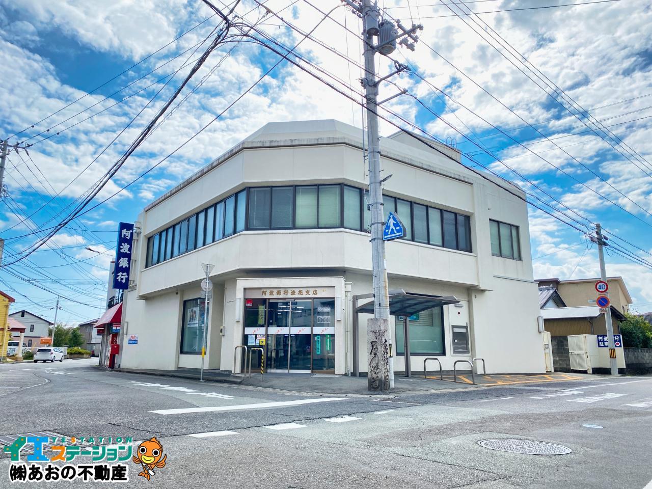 (株)阿波銀行 法花支店