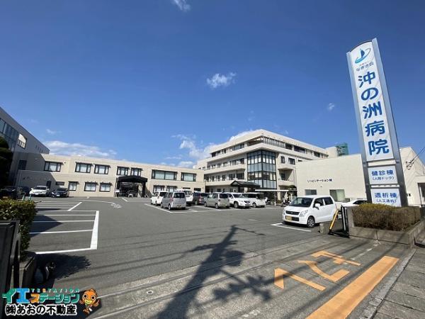 沖の洲病院