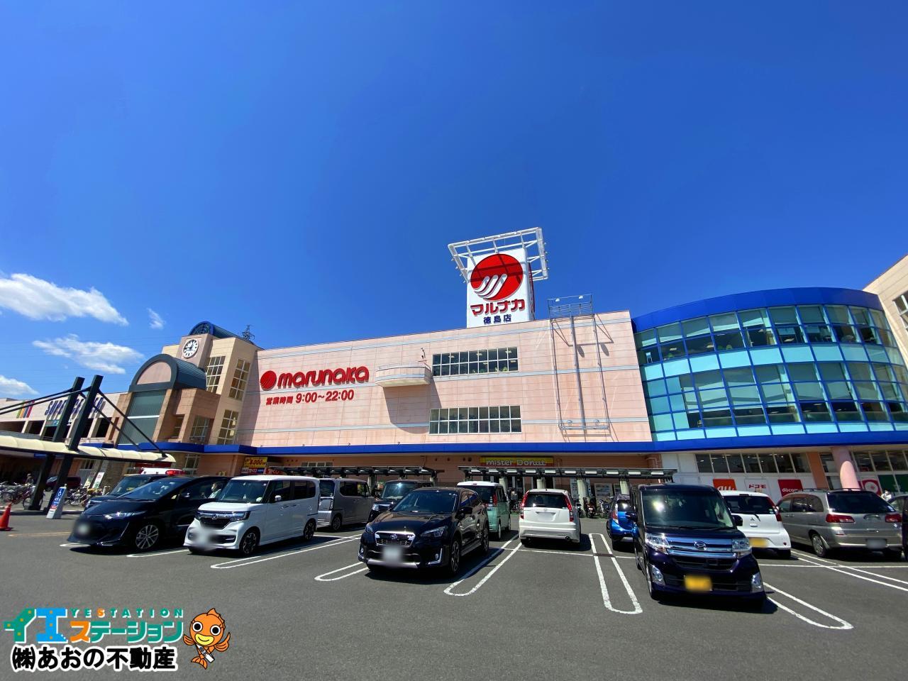 マルナカ 徳島店
