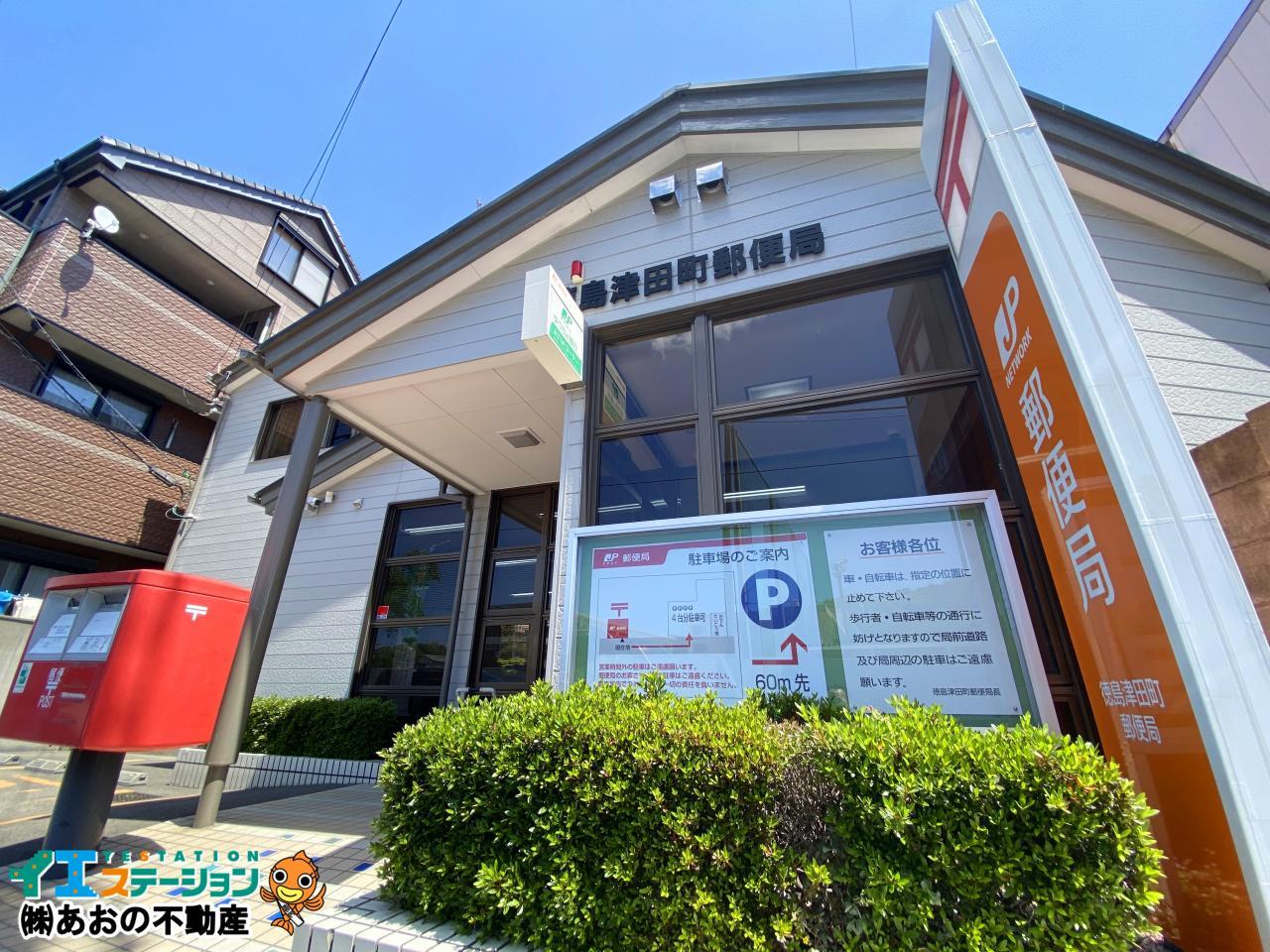 徳島津田町郵便局