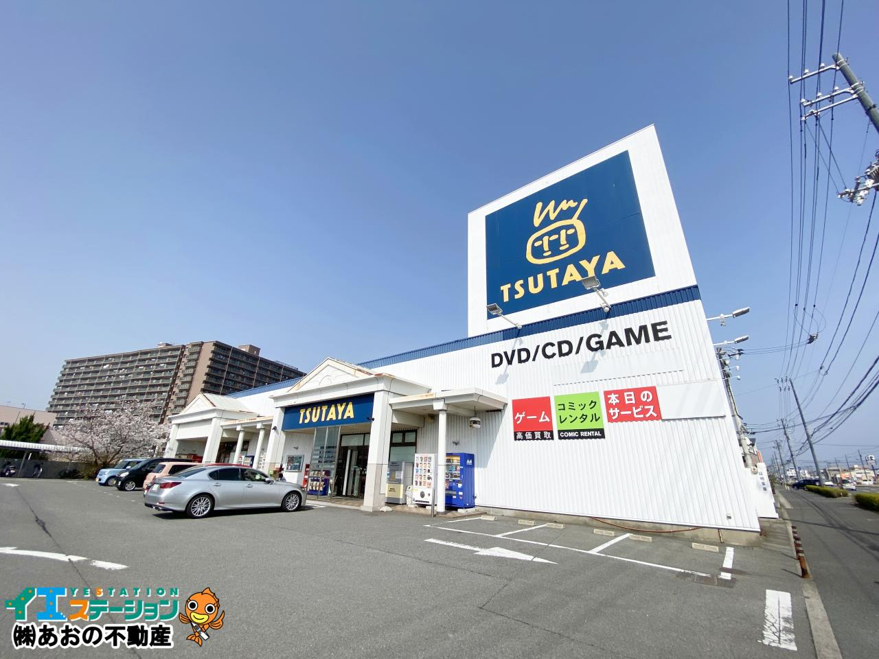 TSUTAYA徳島新浜店