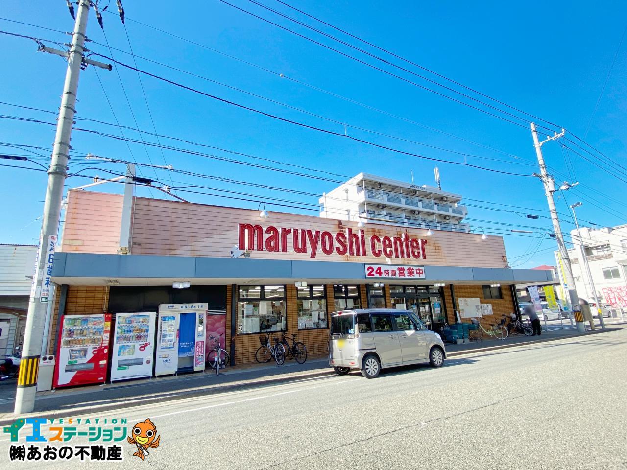 マルヨシセンター 渭北店