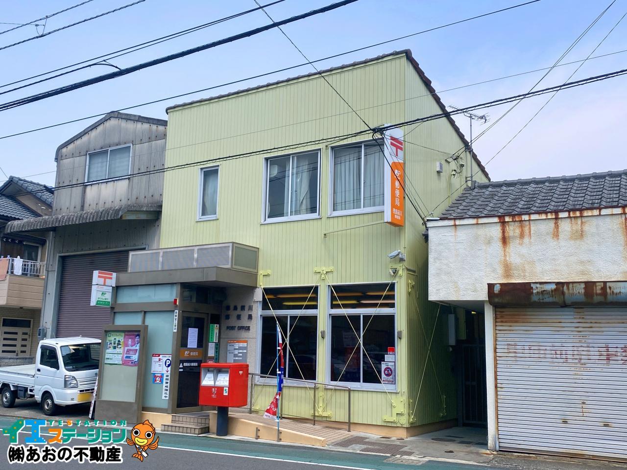 徳島前川郵便局