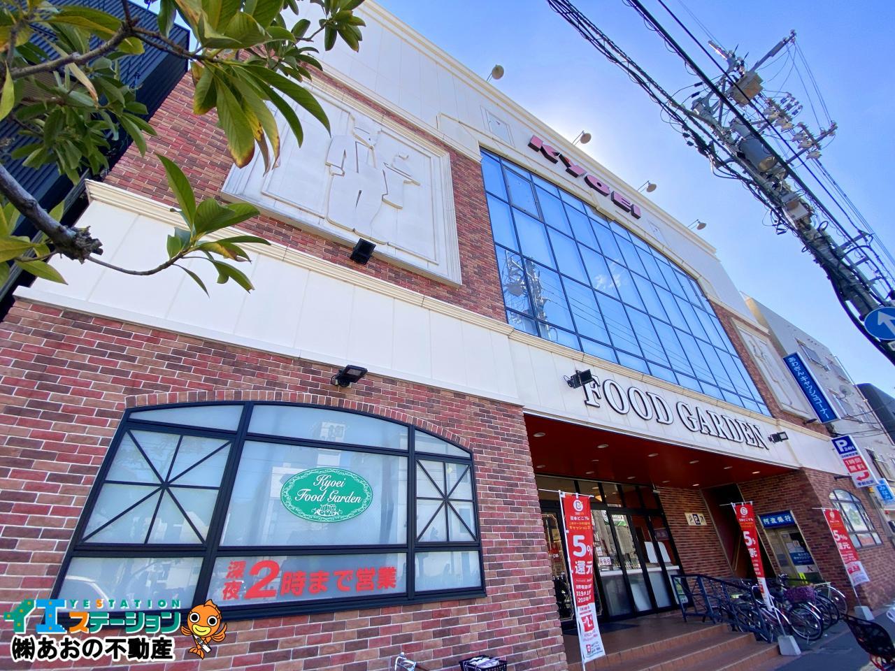 キョーエイ 中央店