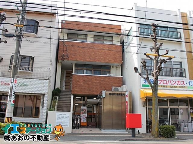 徳島富田橋郵便局