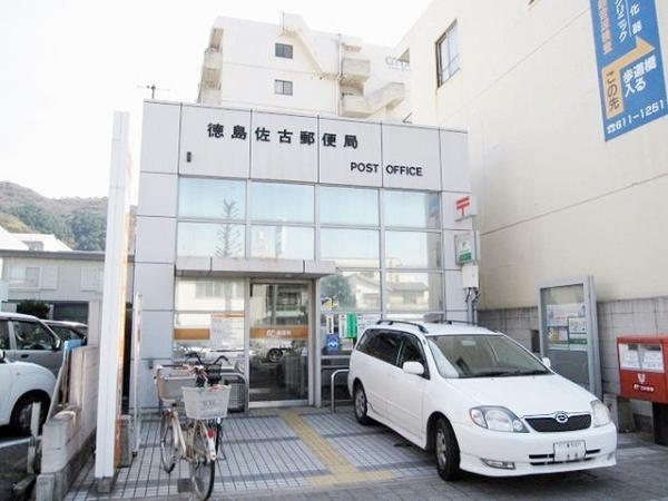 徳島佐古郵便局