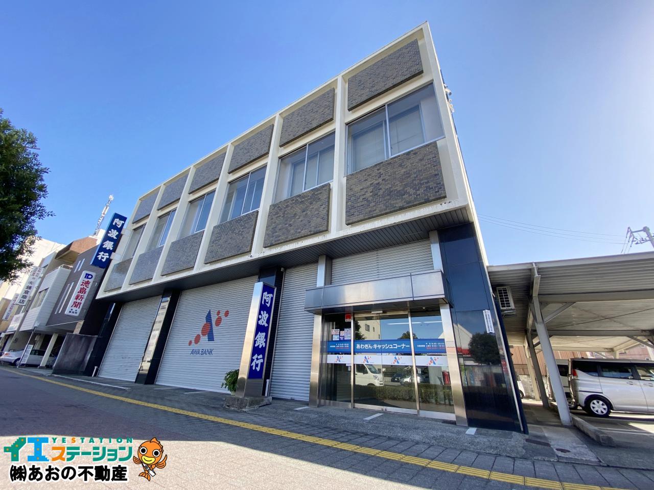 阿波銀行 佐古東支店