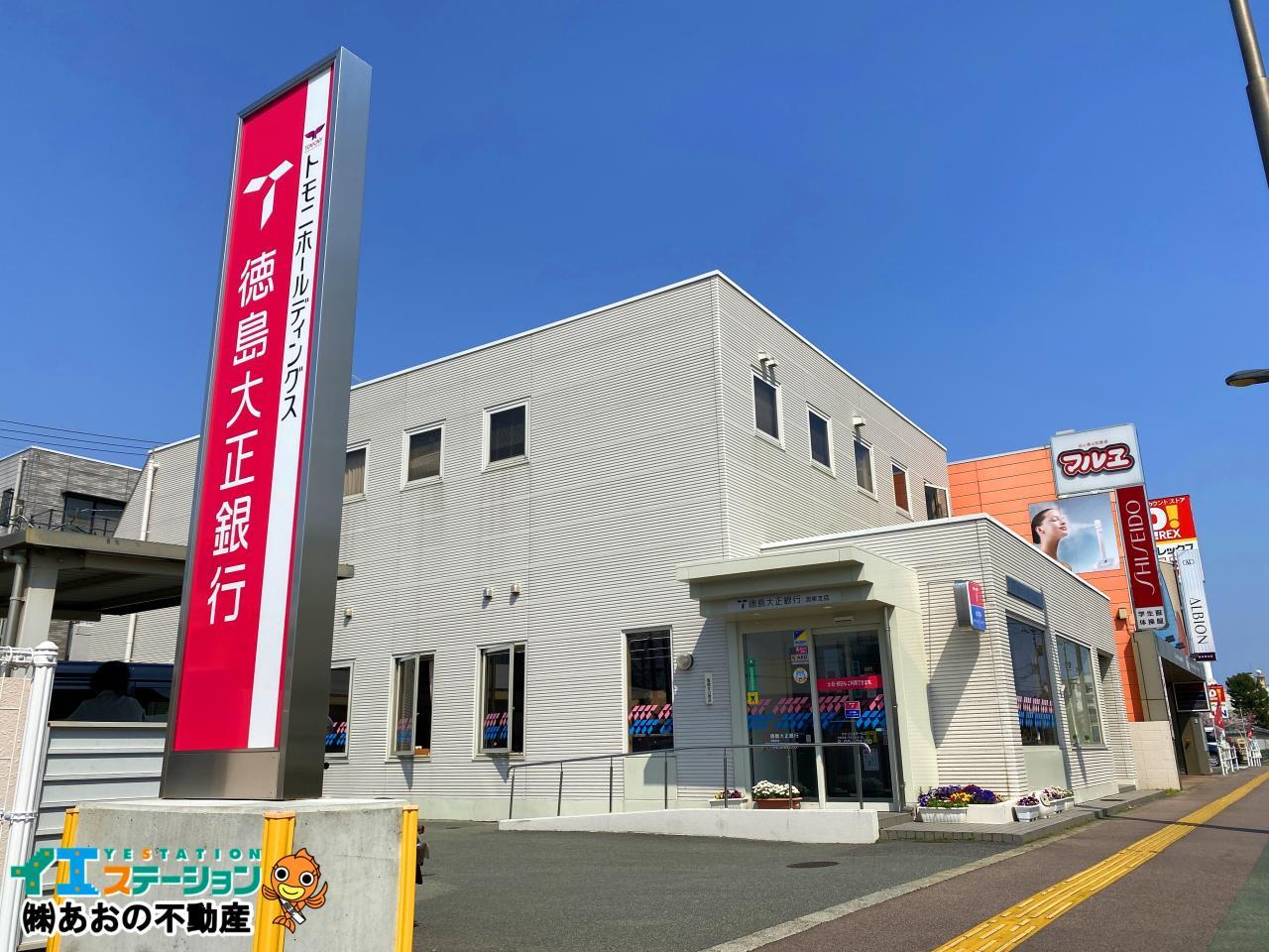 徳島大正銀行 渭東支店